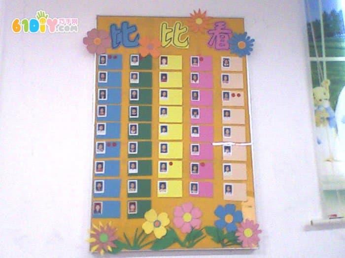 小学生幼儿园小报边框设计制作模板