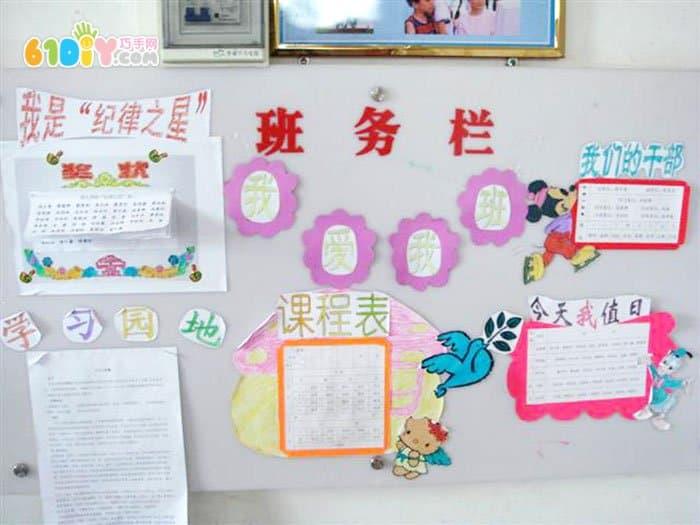 小学班务栏设计图片