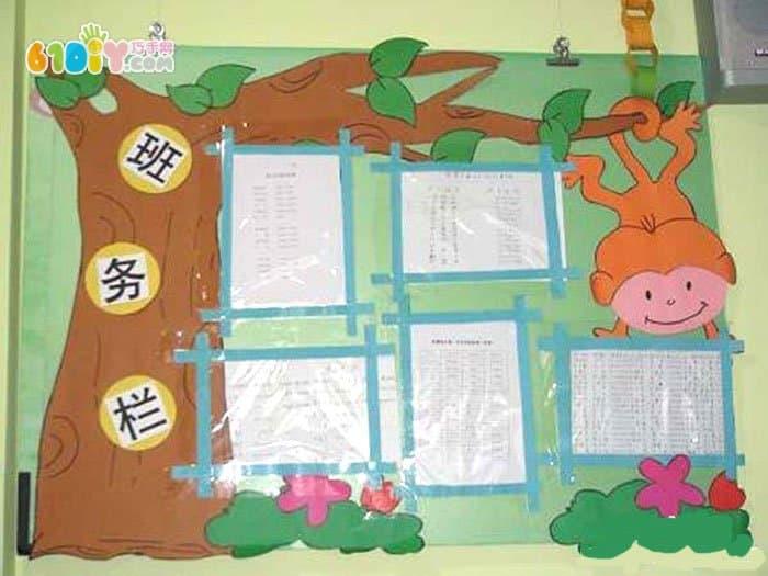 首页 幼儿园环境布置 区域 班务栏  班务栏墙面布置 小猴爬树