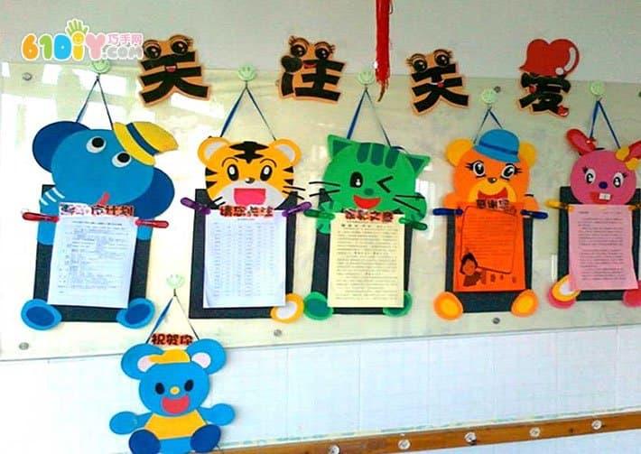首页 幼儿园环境布置 区域 公告栏  可爱的小动物公告栏布置