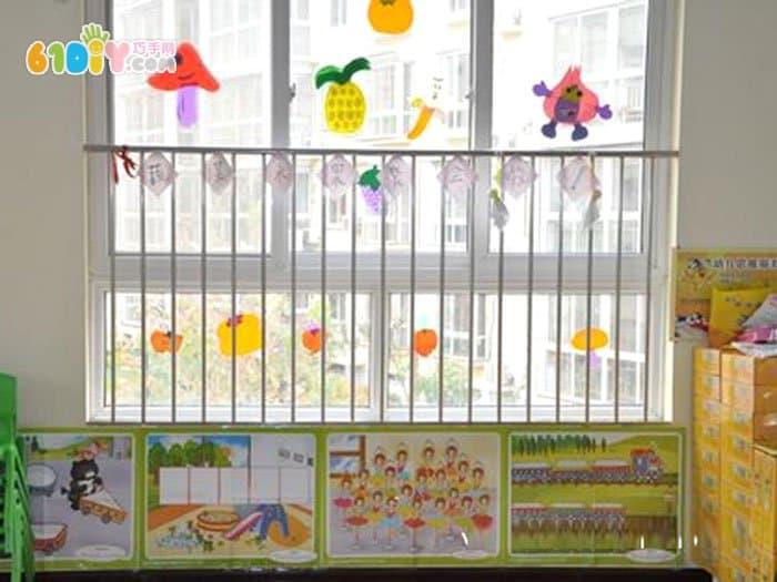 幼儿园窗户装饰图片 卡通果蔬
