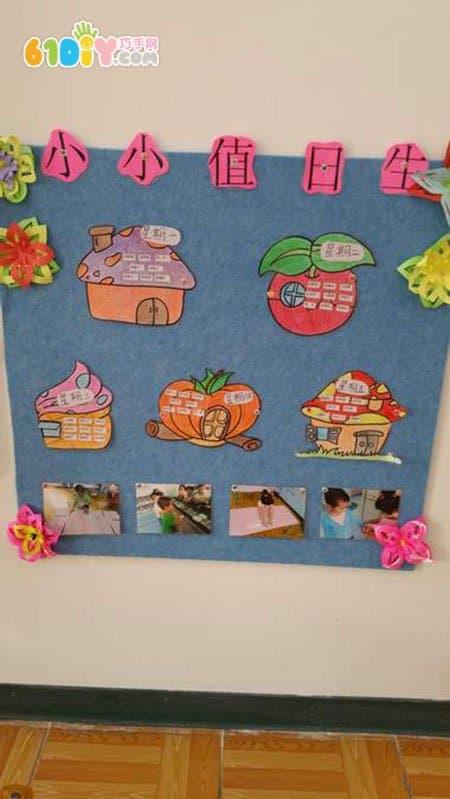 幼儿园值日生墙面布置 卡通小房子