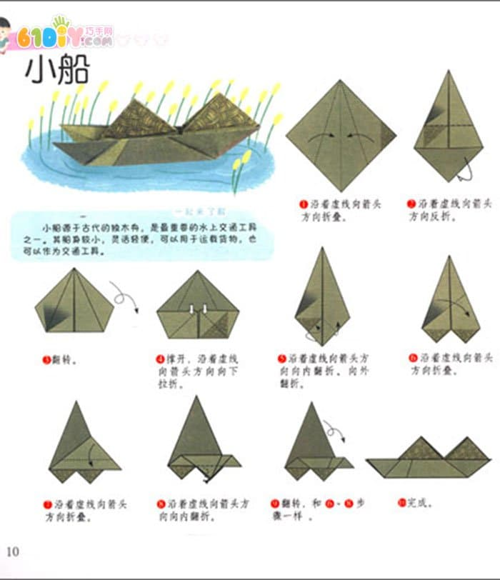 幼儿园折纸船视频_船折纸系列 小船_船折纸_巧巧手幼儿手工网