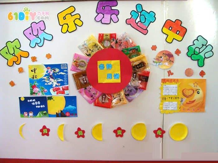 幼儿园中秋节主题墙 欢欢乐乐过中秋