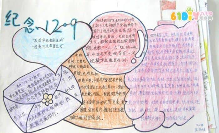 纪念抗战胜利手抄报(2)