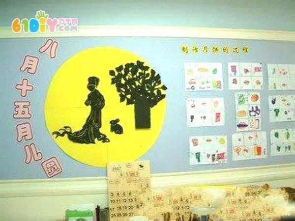 中秋节主题墙 八月十五月儿圆
