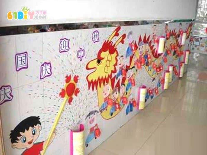 庆国庆迎中秋舞龙主题墙图片