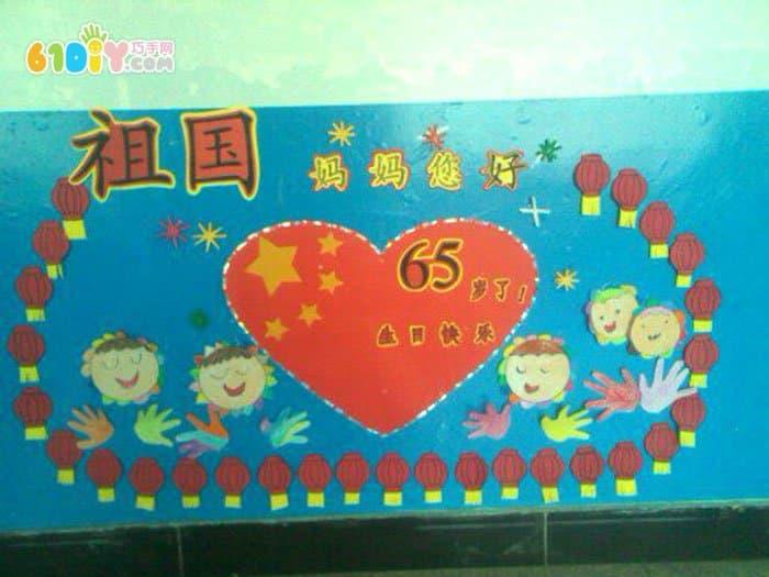幼儿园国庆节主题墙