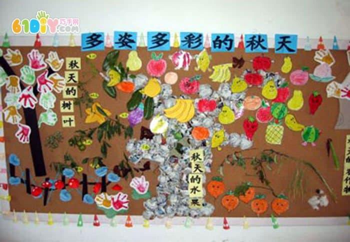 季节 秋天  幼儿园秋天主题墙 多姿多彩的秋天    秋天的 水果,秋天的