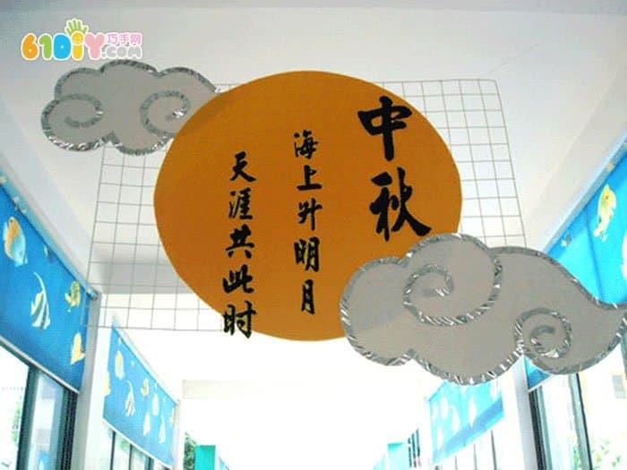 幼儿园中秋节吊饰布置