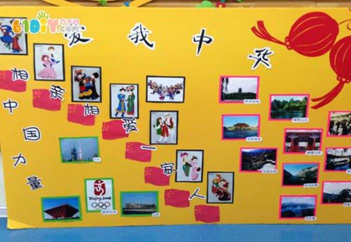 幼儿园国庆节主题墙 爱我中华图片