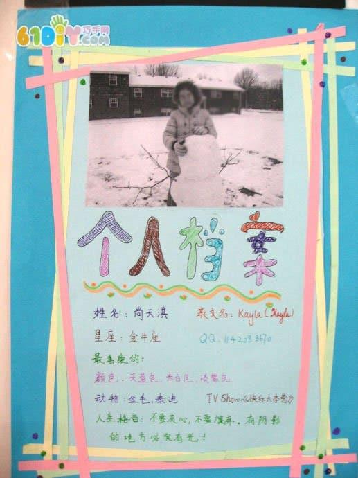 小学生自我介绍卡图片