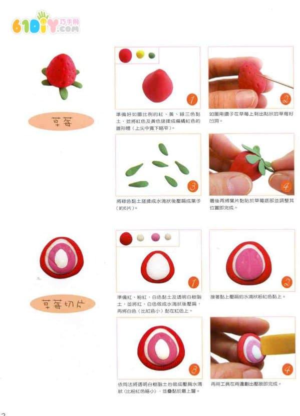 水果手工 超轻粘土制作草莓