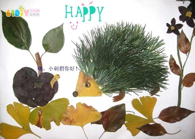 小刺猬树叶贴画作品