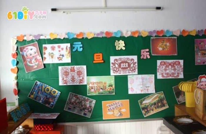 幼儿园元旦主题墙布置