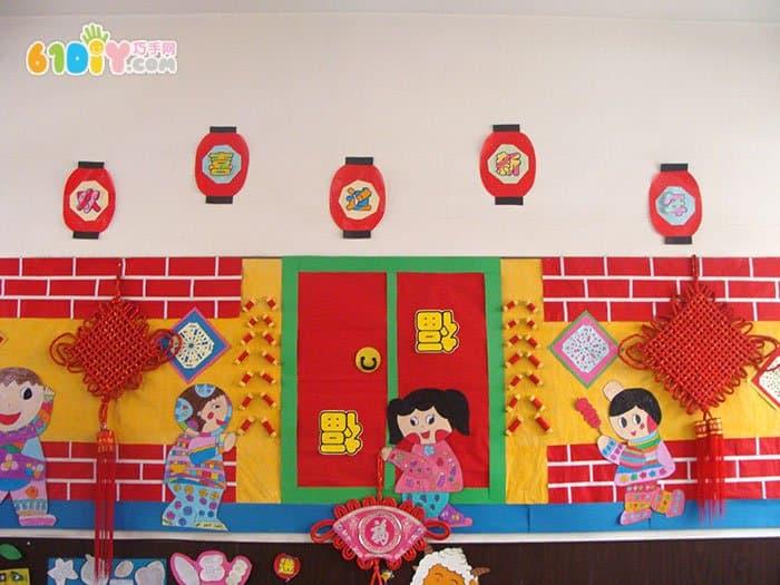 幼儿园春节主题墙 欢喜过新年