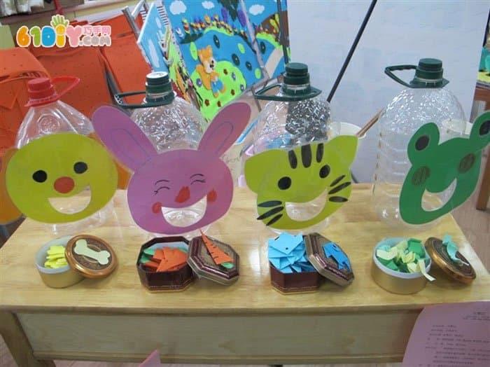 幼儿园玩教具:给小动物喂食(油桶手工)