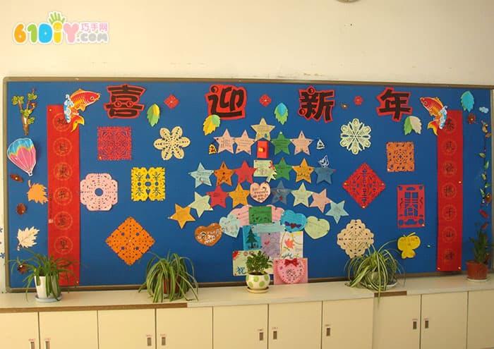 幼儿园喜迎新年主题墙_新年春节_巧巧手幼儿手工网
