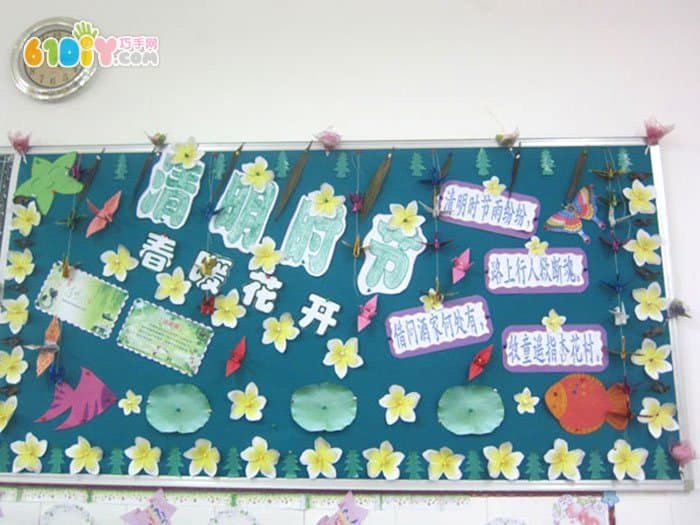 幼儿园清明节环境布置