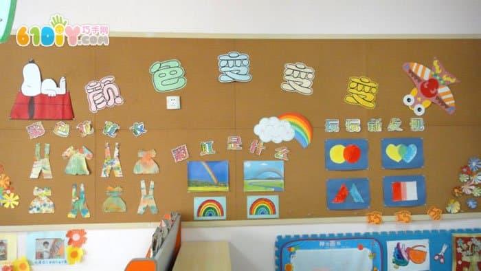 幼儿园颜色主题墙布置
