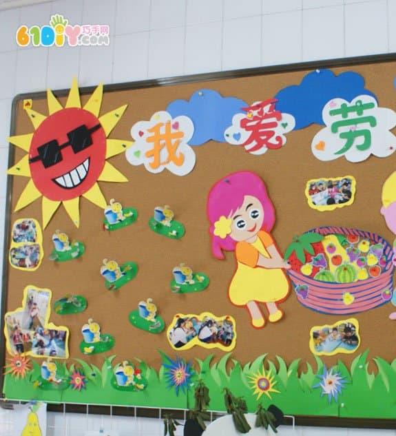 漂亮的幼儿园我爱劳动主题墙