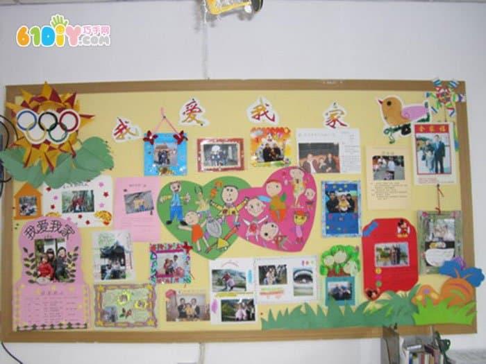 幼儿园我爱我家主题墙布置_主题墙_巧巧手幼儿手工网