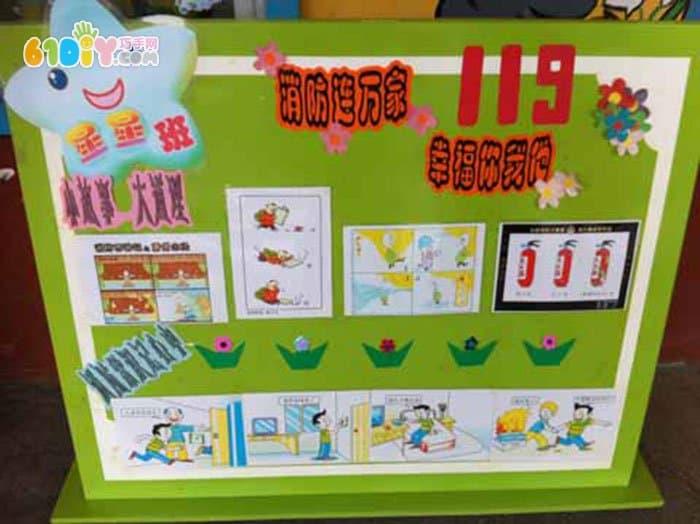首页 幼儿园环境布置 主题墙  消防知识主题墙布置 ------分隔线