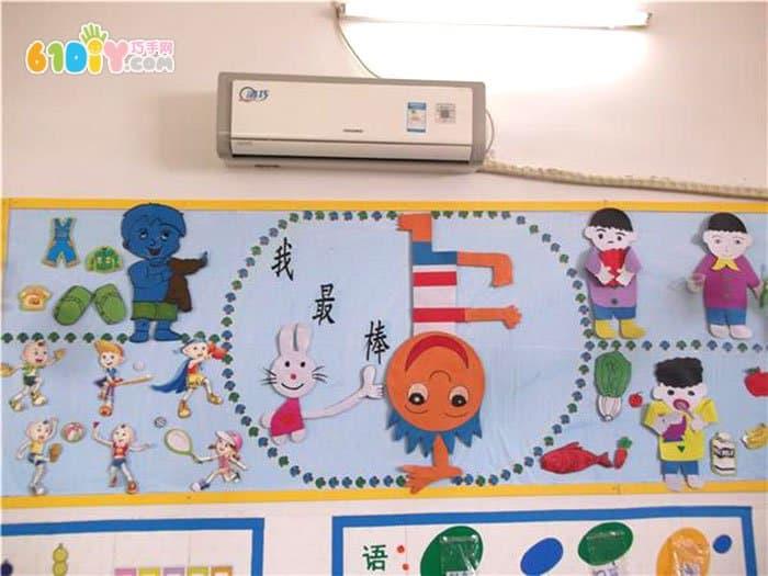 幼儿园我最棒主题墙布置