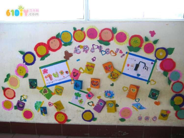 幼儿园老师辛苦了主题墙设计