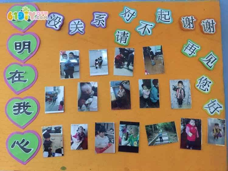 儿园环境布置 主题墙 文明礼仪主题墙 文明在我心 ------分隔-幼儿园环