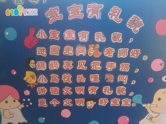 儿园环境布置 主题墙 文明礼仪墙饰 宝宝有礼貌 ------分隔线-幼儿园环