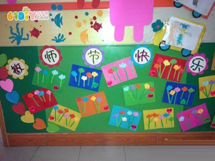 幼儿园主题墙 教师节快乐