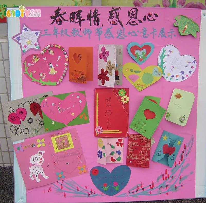 幼儿园墙饰 感恩教师节