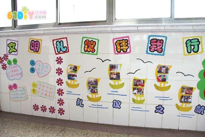 幼儿园文明礼仪主题墙