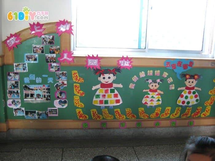 开学季上幼儿园主题墙