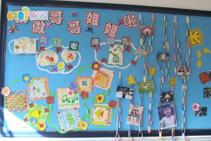 首页 幼儿园环境布置 节日 开学季  中班开学主题墙 我做哥哥姐姐啦