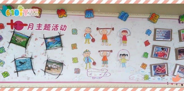 幼儿园关于运动的主题墙