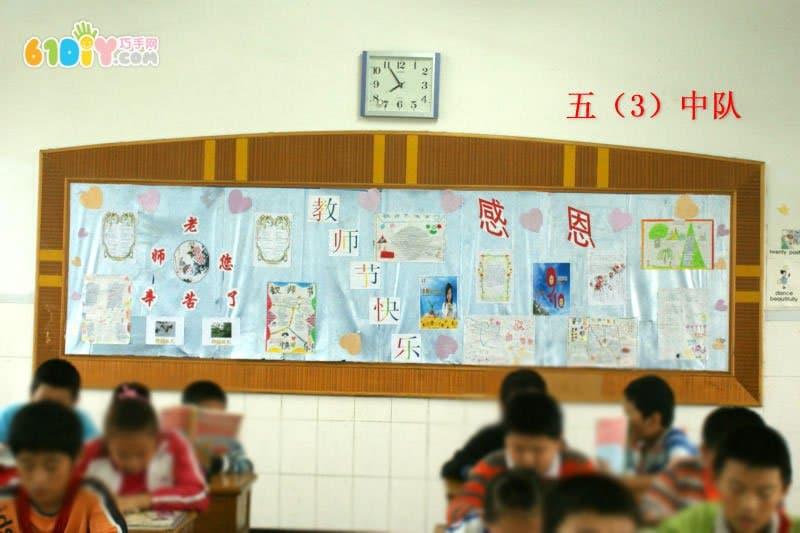小学生教师节主题墙布置
