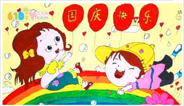 庆国庆儿童绘画作品