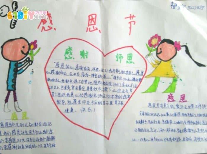 低年级小学生感恩节手抄报图片_手抄报_巧巧手幼儿