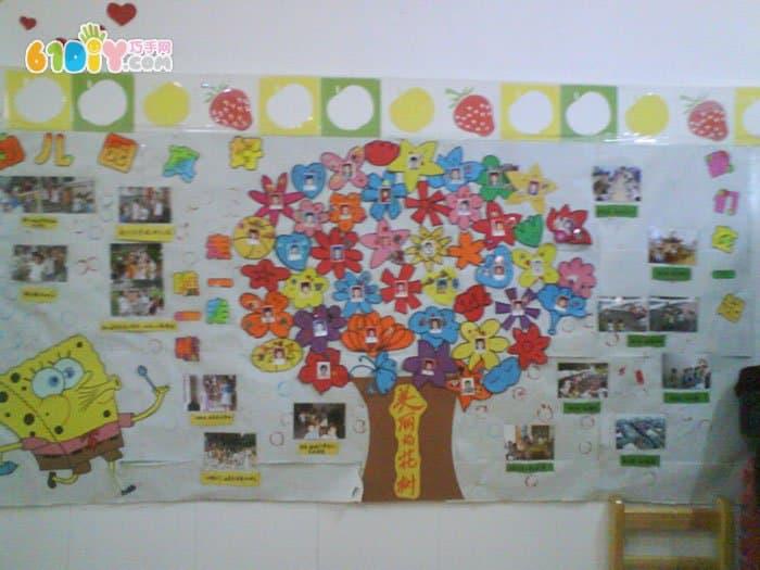 幼儿园真好主题墙布置