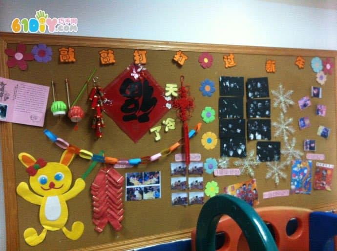 幼儿园过新年主题墙布置