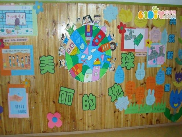 幼儿园地球日主题墙_画展作品布置