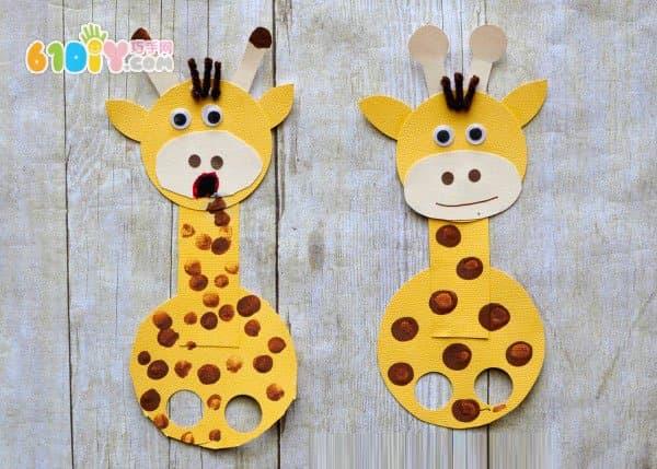 儿童手工制作长颈鹿手指偶